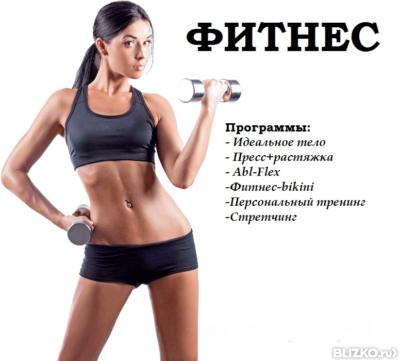 Программа фитнеса для похудения