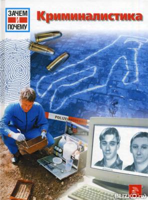 Дипломные работы по криминалистике от компании АННА diplom  Дипломные работы по криминалистике