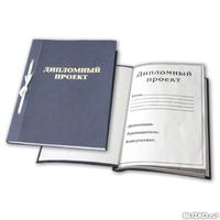Заказать дипломную работу в Иркутске узнать цены на написание  Дипломная работа на заказ по экономике