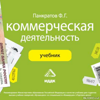 Заказать дипломную работу в Иркутске узнать цены на написание  Написание дипломных работ по коммерческой деятельности