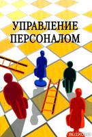 отчеты по практике от компании АННА diplom  Отчеты по практике на заказ по управлению персоналом