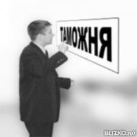 Заказать курсовую в Иркутске узнать цены на написание курсовых в  Написание курсовых работ по таможенному менеджменту