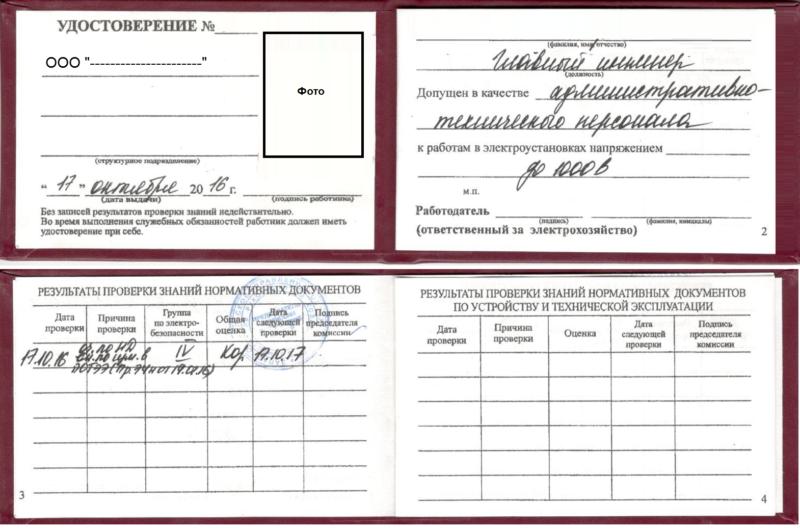 Образец бланка удостоверения нового по электробезопасности аттестация на 2 группу электробезопасности