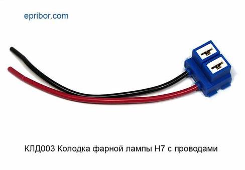 Колодка фарной лампы H7 с проводами (Диалуч)